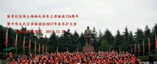 纪念毛泽东主席诞辰124周年