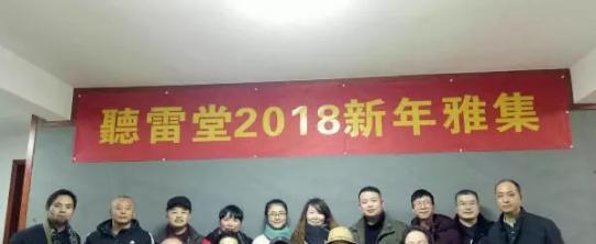 听雷堂2018年迎春雅集