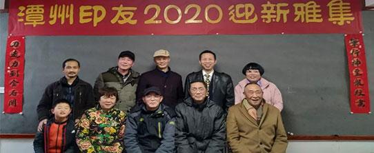 潭州印友2020迎新雅集