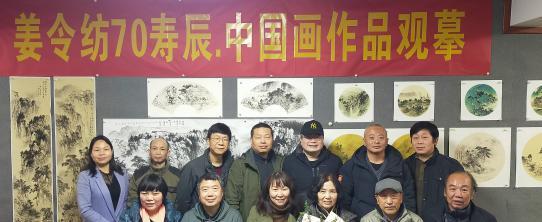 山水画家姜令纺70寿辰·中国画作品观摹在湘潭市惠民艺术基地举行