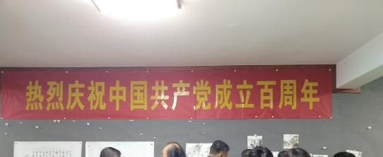 【庆祝建党百年华诞】蕉荫画友看稿正在进行时