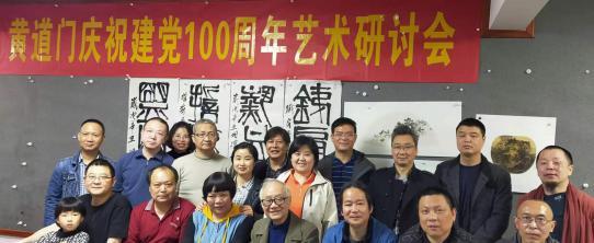 【庆祝建党百年华诞】黄道门艺术研讨会在湘潭市惠民艺术创作中心举行