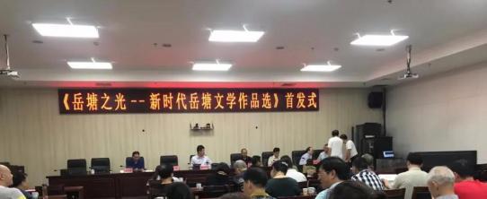 《岳塘之光》首发式暨纪红建主讲《文学与时代同行》今日在湘潭举行