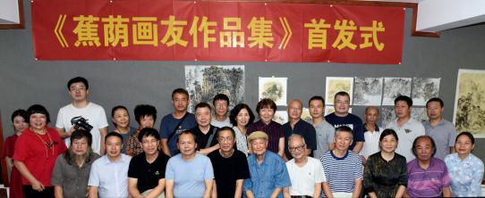 《蕉荫画友作品集》首发式在湘潭市惠民艺术创作中心举行
